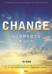 change_cover_6h.indd